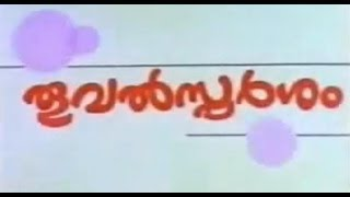 Thooval Sparsam 1990: Full Malayalam Movie
