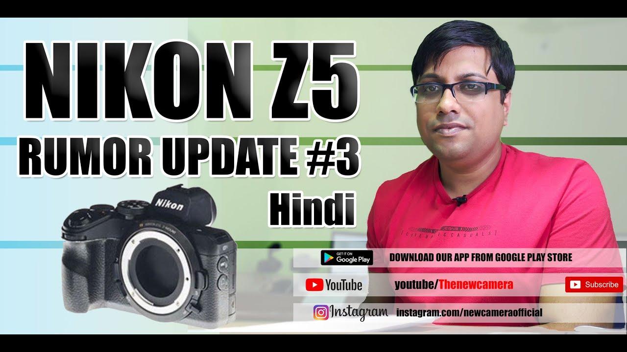 Nikon Z5 Coming on July 21, 2020 Hindi