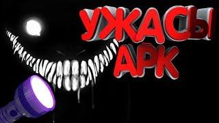 Ark Survival Evolved/Ужасы арк/создаем хоррор в арке