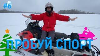 Пробуй спорт #6. Прогулка на снегоходе