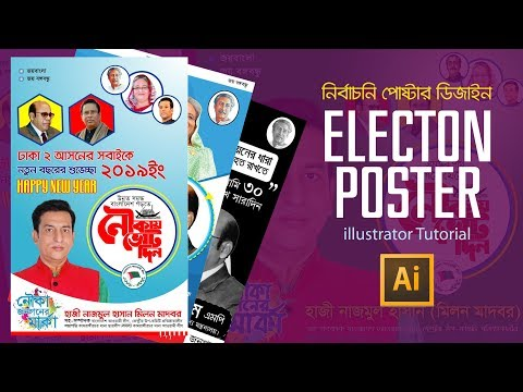 bangladesh election poster design