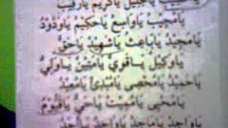 Asmaul Husna -irama versi Ponpes Giren Tegal-