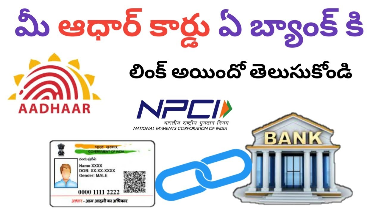 how to check aadhar card link status with sbi bank account
