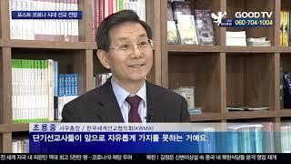 [포스트 코로나②] 선교환경 변화, 대응 어떻게? [G…