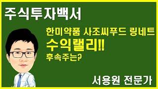 [주식투자][주식투자백서]한미약품 사조씨푸트 축하!후속…