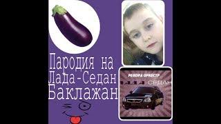 Лада Седан Баклажан 🍆|LeraArt