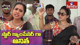 Crazy Girl Anitha as Star Campaigner | Jordar News | Telugu News | hmtv