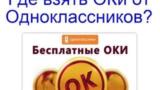 Бесплатные ОКи для игр в Одноклассниках   Взлом игр Одноклассники