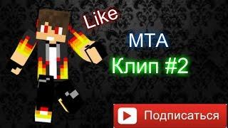 Клип МТА #2 | БЕЗ ПОСАДКИ - АВТО.NET GTA MTA