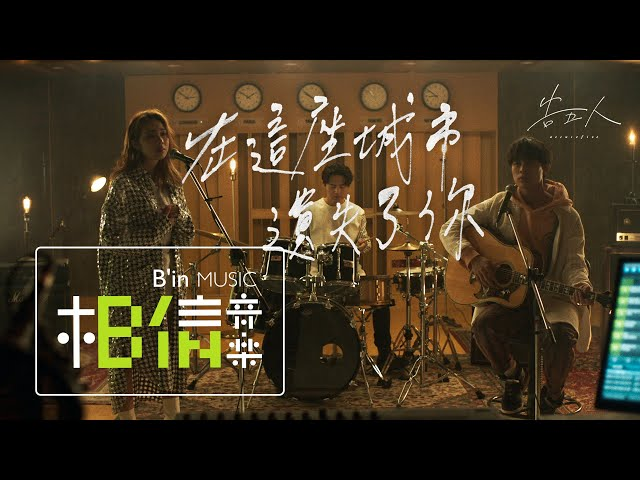 告五人 Accusefive [ 在這座城市遺失了你 Where I Lost Us ] Official Music Video(電視劇《她們創業的那些鳥事》插曲)