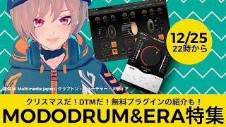 クリスマスだ!DTMだ!最先端ドラム音源、ミックスプラグイン特集 無料プラグインの紹介もあるよ!