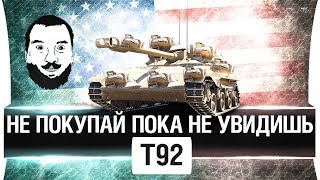T92 - НЕ БЕРИ ПОКА НЕ УВИДИШЬ ЭТО