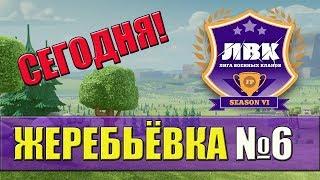 ЖЕРЕБЬЁВКА НА  6-Й СЕЗОН !!!  [Clash of Clans]
