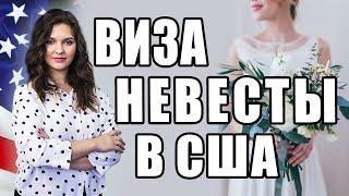 Юлия Голиневич. Как получить визу невесты в США. Виза К1/К2 🇺🇸 USA