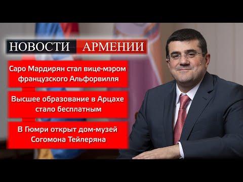 НОВОСТИ АРМЕНИИ - итоги недели (HAYK) 31.05 2020