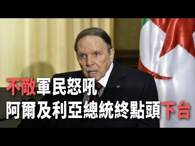 不敵軍民怒吼 阿爾及利亞總統終點頭下台【央廣國際新聞】