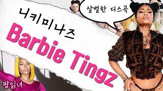 니키미나즈 Nicki Minaj - Barbie Tingz  잔인한 가사, 살벌한 디스곡 : 누구를 향한 디스곡 인가! 가사 뜻 설명, 한글자막 [팝송읽어주는여자]
