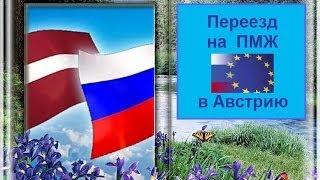 ПЕРЕЕЗД НА ПМЖ В ЕВРОПУ, В АВСТРИЮ.