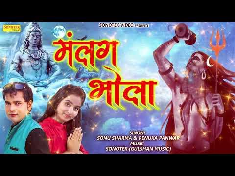 मलंग-भोला-|-malang-bhola-|-sonu-sharma-|-renuka-panwar-|-dj-kawad-song-2019-|-rathore-cassettes