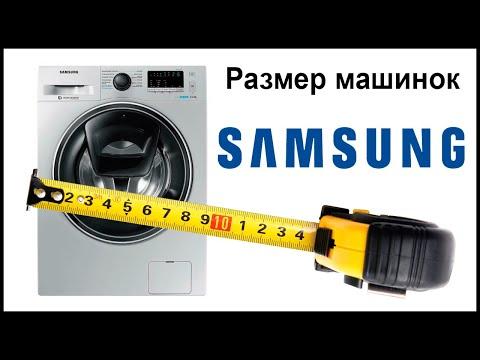 Размеры стиральных машин Samsung. Высота, ширина, глубина