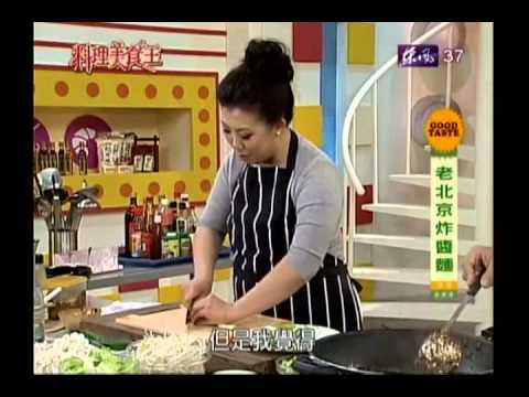 蔡季芳 老北京炸醬麵