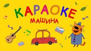 Три Кота | Машина 🚗 | Караоке 🎤 Песни для детей