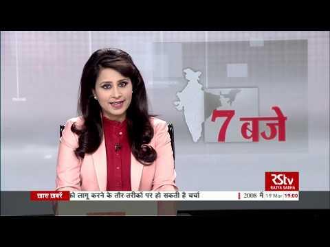 Hindi News Bulletin | हिंदी समाचार बुलेटिन – Mar 19, 2019 (7 pm) thumbnail