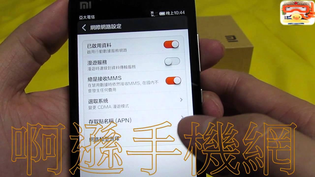 小米2SC/ MIUI-2SC / MI-2SC電信(亞太)版 四核1.7單卡 4.3吋多模單待(CDMA-亞太/WCDMA-威寶/ GSM-中華/臺哥/遠傳... ) - YouTube
