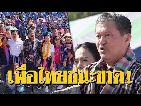 🔥 กระหึ่มมมมม !!  เ ข ย่ า  คสช. 🔥  ปราศรัยใหญ่  ' พรรคเพื่อไทย '  บางบอน