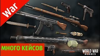ОТКРЫВАЕМ СУНДУКИ | World war heroes | by Boroda Game