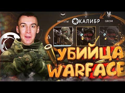 УБИЙЦА WARFACE - КАЛИБР [ ШУТЕР ]