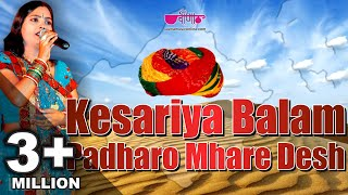 Best Ever Rajasthani Folk Song | Kesariya Balam Padharo Mhare Des | Full HD 1080p Video