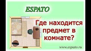 Испанский язык Урок 16 ¿Dónde estás? №3 - местоположение предметов (www.espato.ru)