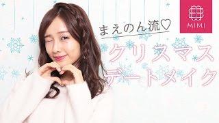 まえのんのクリスマスデートメイク 前田希美編♡MimiTV♡ 前田希美 動画 19