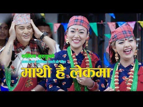 Sharmila Gurung's New Salaijo Song 2075/2018 | MATHI HAI LEKAMA |माथि है लेकमा | Prakash Gurung