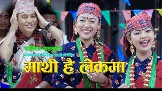 Sharmila Gurung's New Salaijo Song 2075/2018   MATHI HAI LEKAMA  माथि है लेकमा   Prakash Gurung