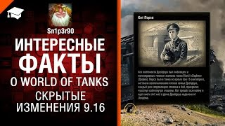 Video Скрытые изменения в 9.16 - Интересные факты о WoT - от Sn1p3r90 [World of Tanks] download MP3, 3GP, MP4, WEBM, AVI, FLV Maret 2018