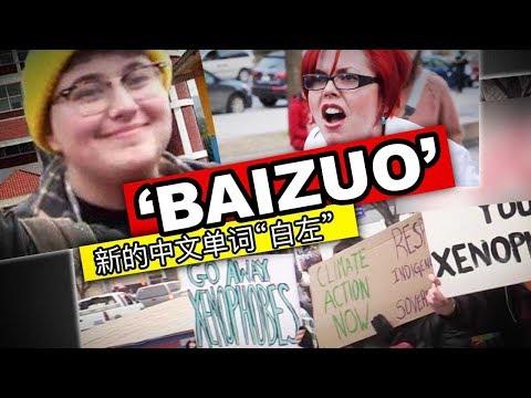 White Left: Chinese social media phenomenon rips virtue signalling SJWs