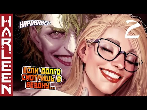 🔥 ХАРЛИ КВИНН - Если долго смотришь в БЕЗДНУ... (Harleen ЧАСТЬ 2 / Джокер / ДиСи)🔥