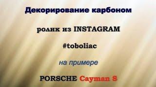 Porsche Cayman 987 Воздуховоды зеркал карбон(, 2016-08-30T16:06:39.000Z)