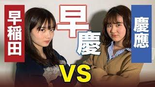 【早慶戦】早稲田大学と慶應義塾大学はどっちがいい大学なのかガチ討論!!