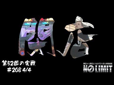 NO LIMIT -ノーリミット- 第208話(4/4)《トム》[ジャンバリ.TV][パチスロ][スロット]