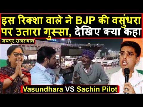 रिक्शा वाले ने BJP की Vasundhara raje पर उतारा गुस्सा| Headlines India
