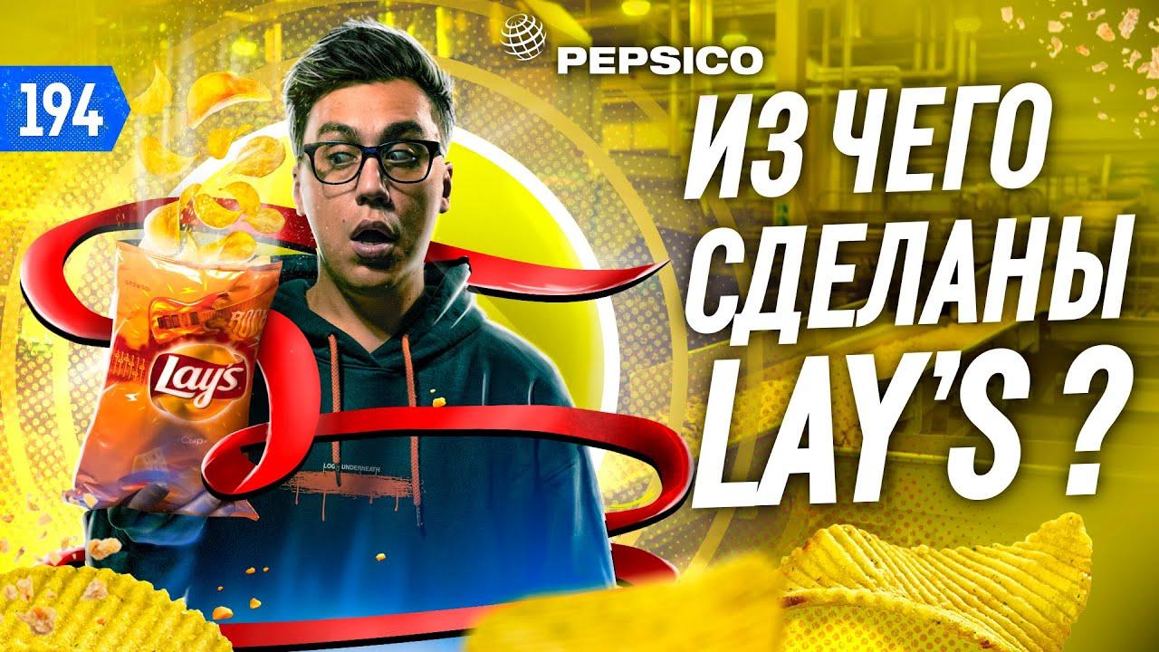 Download Корпорация PepsiCo. Из чего делаются чипсы LAY'S. Подарки от Пепси