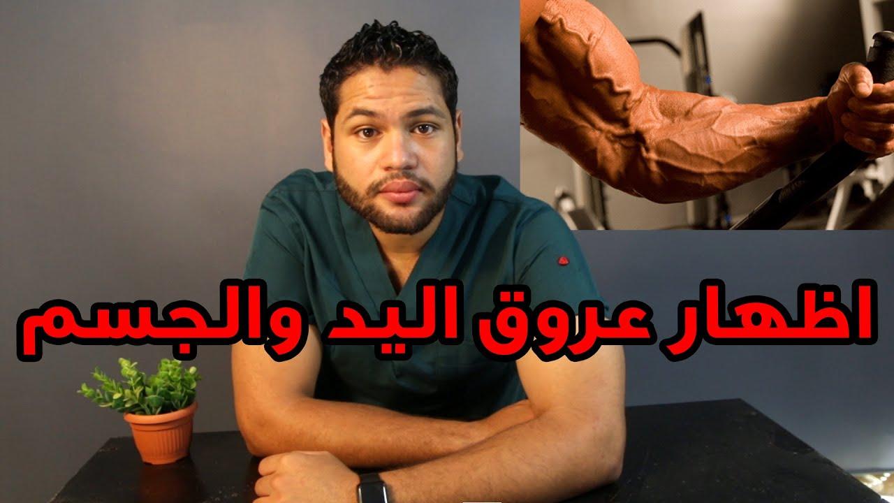 كيفية ابراز العروق في اليد والجسم واهم الاطعمة لاظهار عروق اليدين دكتور كريم رضوان