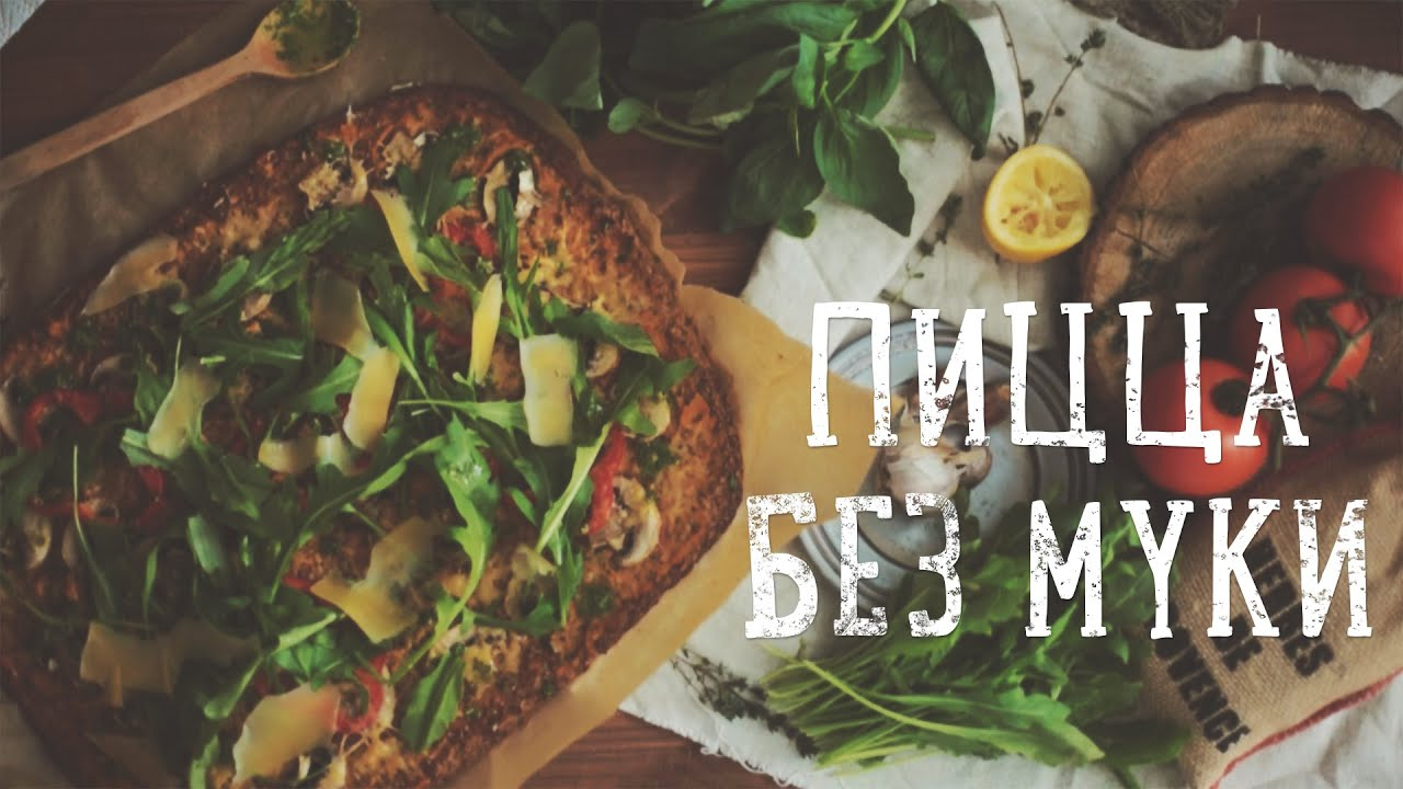 Полезная пицца без муки [Рецепты Bon Appetit]