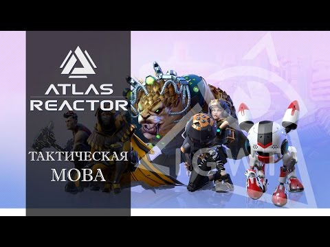 видео: atlas reactor. Тактическая moba