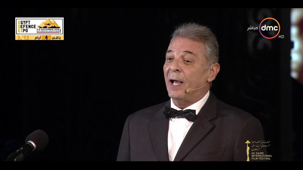 """كلمة الفنان """" محمود حميدة """" في حفل ختام مهرجان القاهرة السينمائي في دورته الـ 40"""