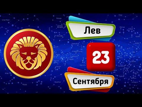 Гороскоп на завтра /сегодня 23 Сентября /ЛЕВ /Знаки зодиака /Ежедневный гороскоп на каждый день