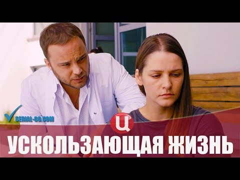 Сериал Ускользающая жизнь (2018) 1-2 серии детектив на канале ТВЦ - анонс